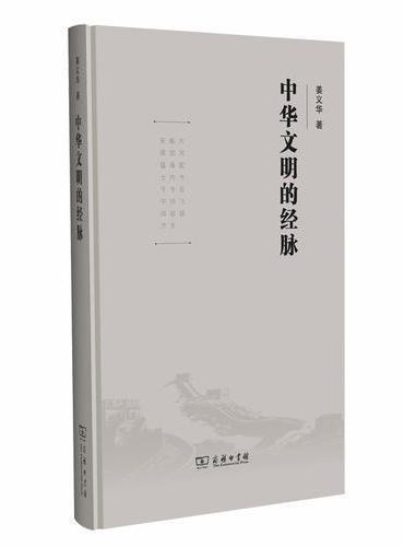 中华文明的经脉