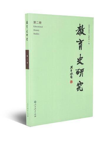 教育史研究(第二册)