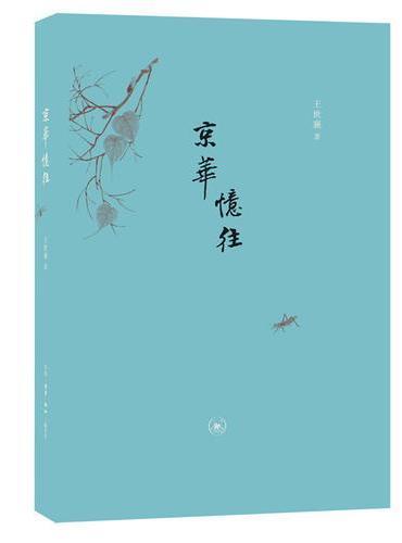 京华忆往(二版)