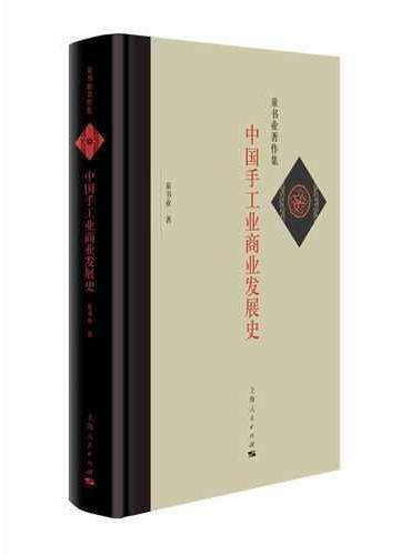 中国手工业商业发展史(童书业著作集)