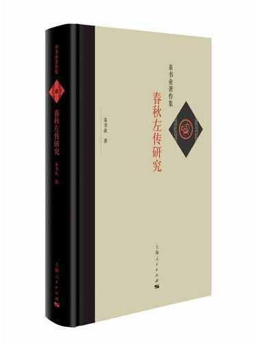 春秋左传研究(童书业著作集)