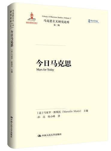 今日马克思(马克思主义研究译丛)(马克思主义研究论库·第二辑)
