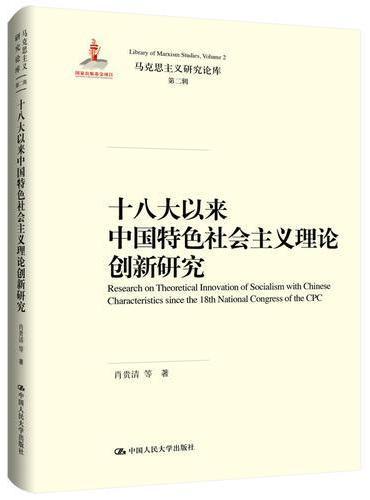 十八大以来中国特色社会主义理论创新研究