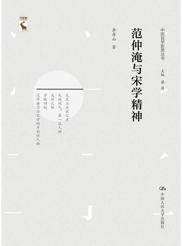 范仲淹与宋学精神(中国哲学新思丛书)