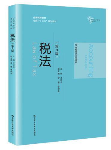 """税法(第9版)(21世纪会计系列教材;省级优秀教材;省级""""十二五""""规划教材)"""