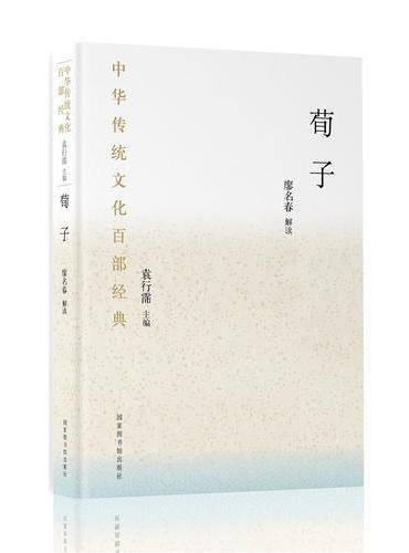 中华传统文化百部经典·荀子(平装)