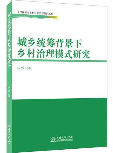 城乡统筹背景下乡村治理模式研究