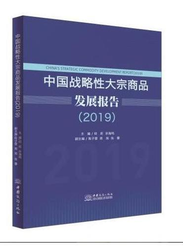 中国战略性大宗商品发展报告(2019)