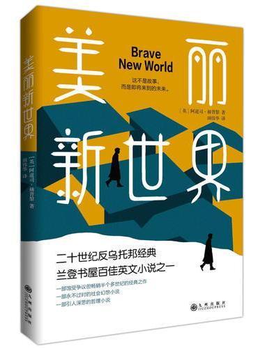 美丽新世界(牛津大学图书馆收藏版本,这不是故事,而是即将来到的未来!)