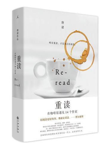 重读(2019新版)