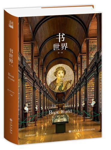书世界·第一集