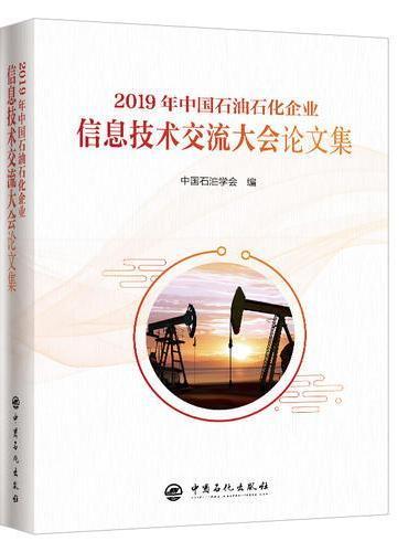 2019年中国石油石化企业信息技术交流大会论文集