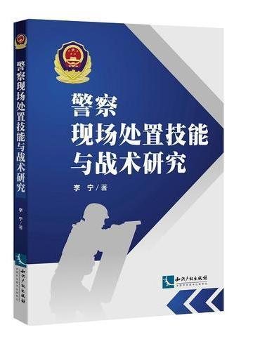 警察现场处置技能与战术研究