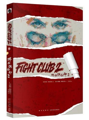 搏击俱乐部2