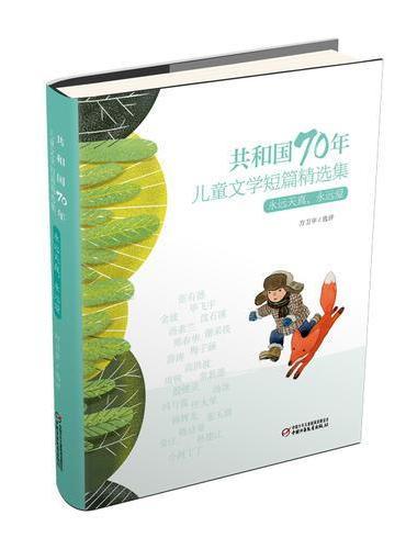共和国70年儿童文学短篇精选集?永远天真,永远爱(精装)