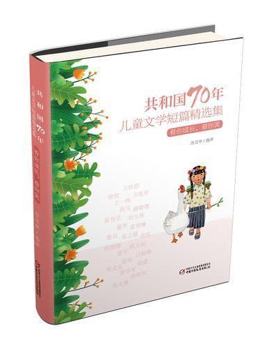 共和国70年儿童文学短篇精选集·看你成长,看你笑(精装)