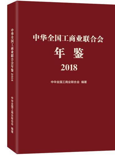 中华全国工商业联合会年鉴2018