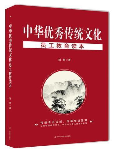 中华优秀传统文化员工教育读本