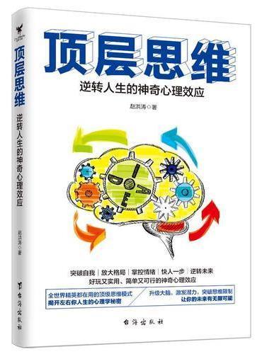 顶层思维:逆转人生的神奇心理效应