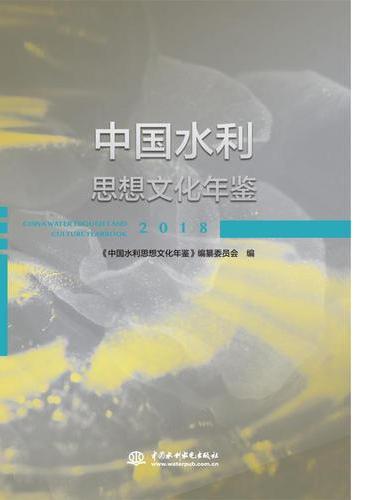 中国水利思想文化年鉴2018
