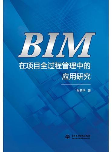 BIM在项目全过程管理中的应用研究