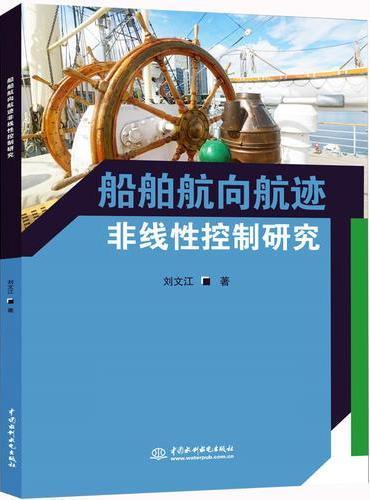 船舶航向航迹非线性控制研究