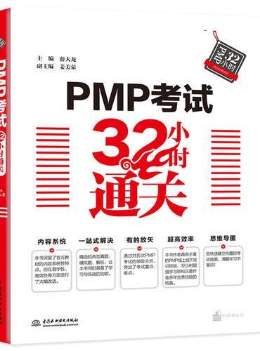 PMP考试32小时通关