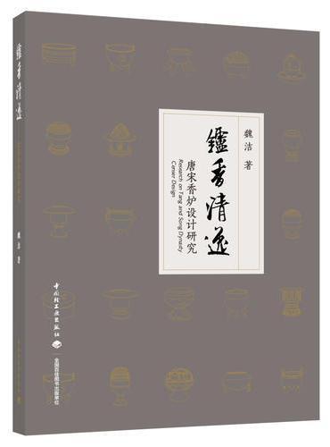 炉香清逸—唐宋香炉设计研究