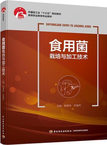 """食用菌栽培与加工技术(中国轻工业""""十三五""""规划立项教材)"""
