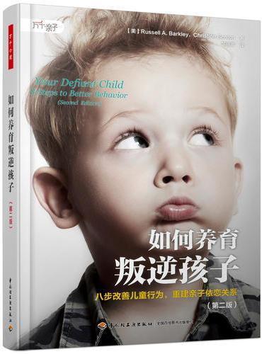 万千心理.如何养育叛逆孩子(第二版)—八步改善儿童行为,重建亲子依恋关系