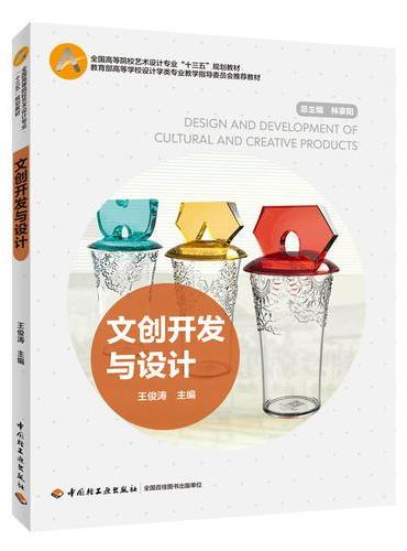 """文创开发与设计(全国高等院校艺术设计专业""""十三五""""规划教材)"""