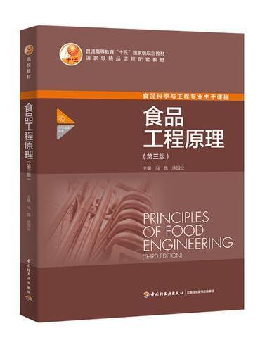 """食品工程原理(第三版)(普通高等教育""""十五""""国家级规划教材)"""