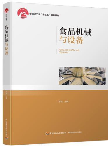 """食品机械与设备(中国轻工业""""十三五""""规划教材)"""