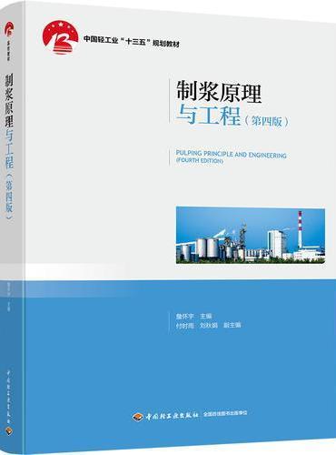 """制浆原理与工程(第四版)(中国轻工业""""十三五""""规划教材)"""