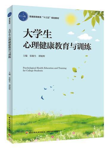 """大学生心理健康教育与训练(普通高等教育""""十三五""""规划教材)"""