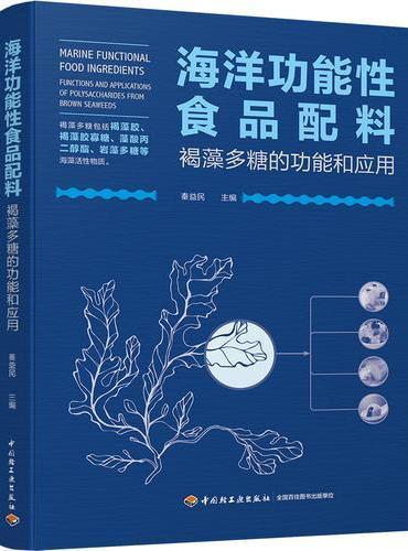 海洋功能性食品配料:褐藻多糖的功能和应用