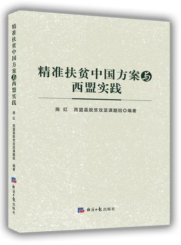 精准扶贫中国方案与西盟实践