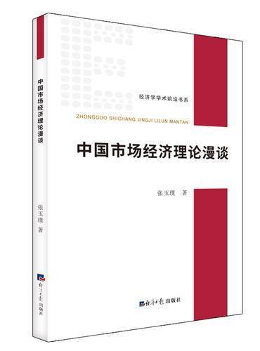 中国市场经济理论漫谈