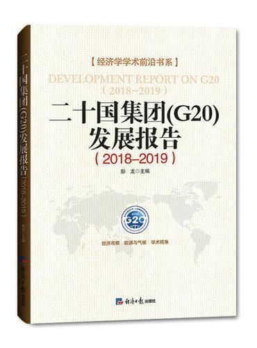 二十国集团(G20)发展报告(2018-2019)