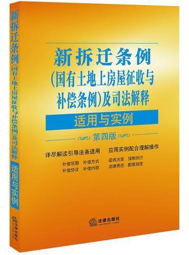 新拆迁条例(国有土地上房屋征收与补偿条例)及司法解释适用与实例(第四版)