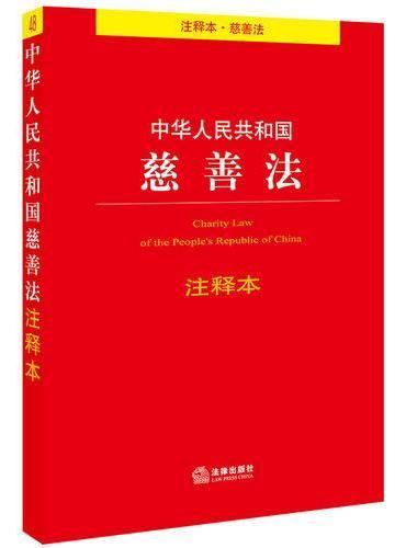 中华人民共和国慈善法注释本(百姓实用版)