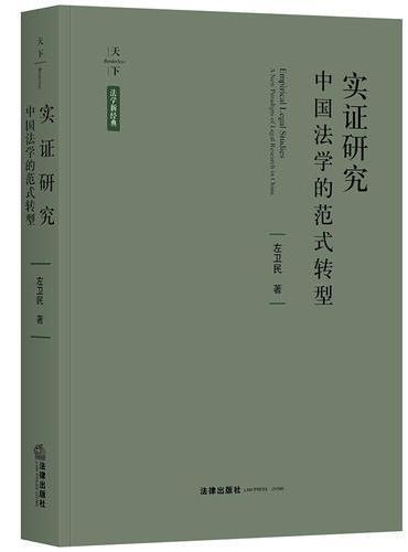 天下·实证研究:中国法学的范式转型