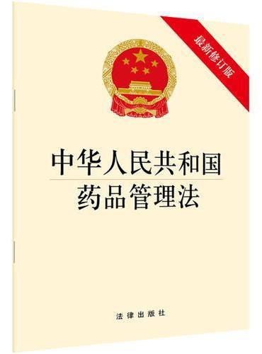 中华人民共和国药品管理法(最新修订版)