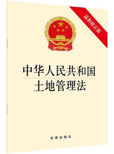 中华人民共和国土地管理法(最新修正版)