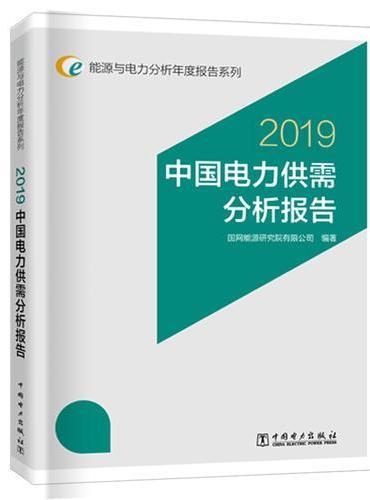能源与电力分析年度报告系列 2019 中国电力供需分析报告