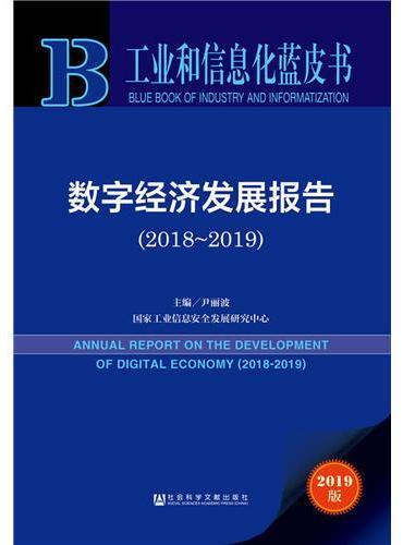 工业和信息化蓝皮书:数字经济发展报告(2018-2019)