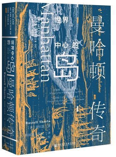 甲骨文丛书·世界中心的岛:曼哈顿传奇