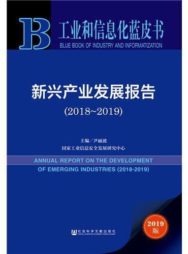 工业和信息化蓝皮书:新兴产业发展报告(2018-2019)