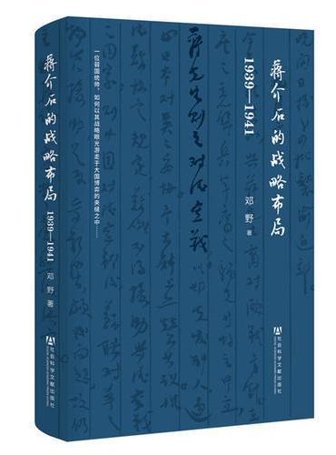 蒋介石的战略布局:1939-1941(蒋介石如何领先于斯大林、罗斯福、丘吉尔等世界领袖,准确判断出德国攻击苏联的具体时间)