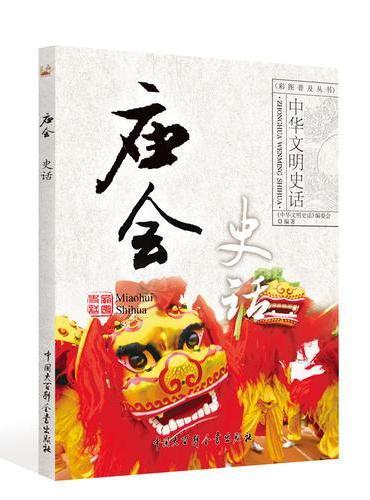 中华文明史话--庙会史话